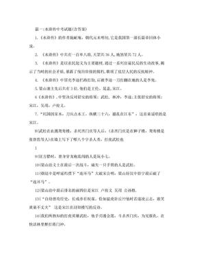 中考水浒传题目及答案.doc
