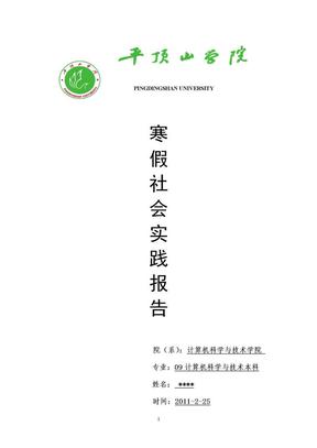 寒假社会实践报告_(附图片).doc