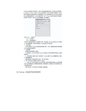 SU Podium 渲染插件的详细教程.doc