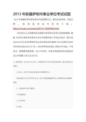 2013年新疆伊犁州事业单位考试试题.doc