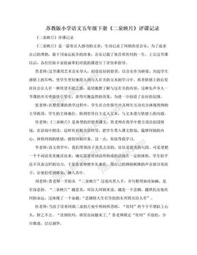 苏教版小学语文五年级下册《二泉映月》评课记录.doc