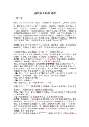 搞笑版灰姑娘音乐剧剧本.doc