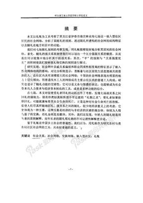 礼帐与林区居民社会网络.pdf