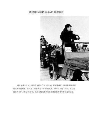 图说中国特色官车60年发展史.doc