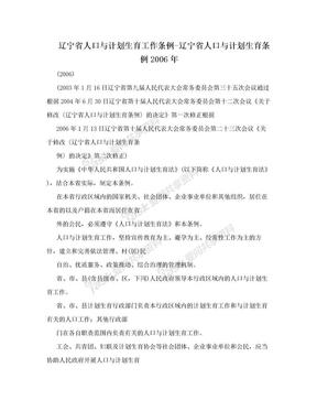 辽宁省人口与计划生育工作条例-辽宁省人口与计划生育条例2006年.doc