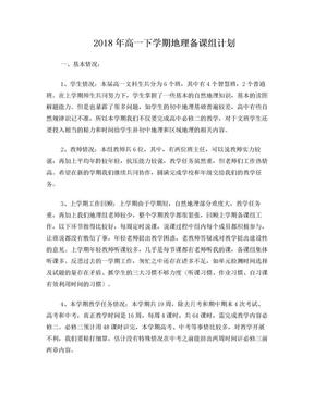高一地理2018地理备课组工作计划.doc