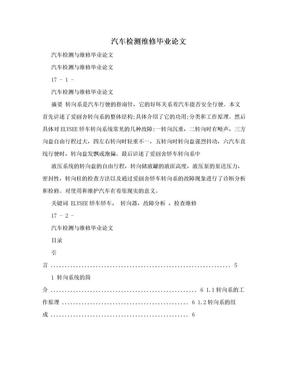 汽车检测维修毕业论文.doc