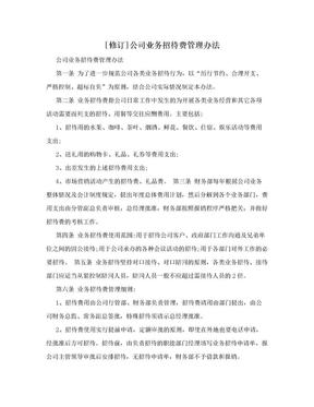 [修订]公司业务招待费管理办法.doc