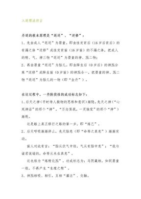 入道理法坦言-溪水听冬.doc