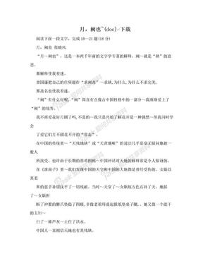 月,阙也~(doc)-下载.doc