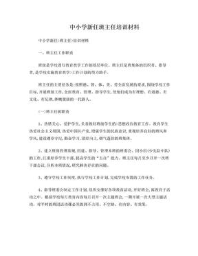 中小学新任班主任培训材料.doc