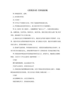 《苏轼诗词》经典诵读稿.doc