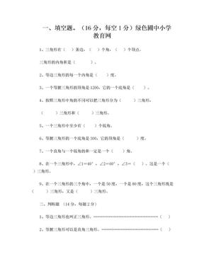 人教版小学三角形练习.doc