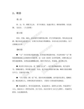傅佩荣 《解读易经》2-坤卦.doc