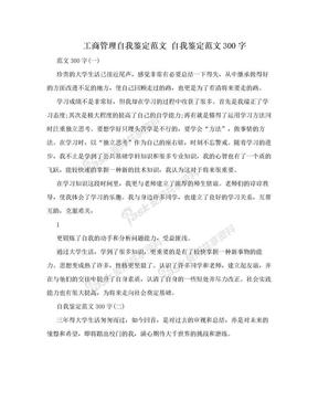 工商管理自我鉴定范文 自我鉴定范文300字.doc