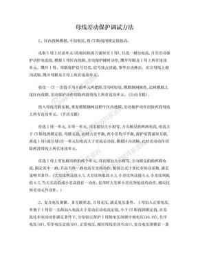 母线差动保护调试方法.doc