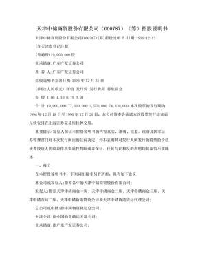 天津中储商贸股份有限公司(600787)(筹)招股说明书.doc
