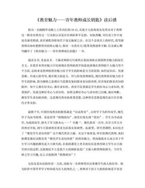 教育魅力新教师成长手册读后感.doc
