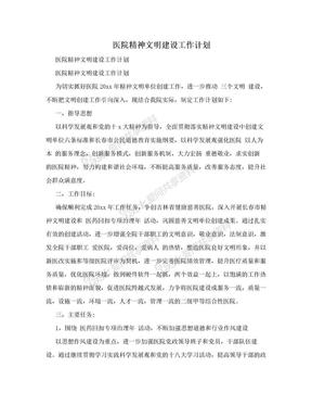 医院精神文明建设工作计划.doc
