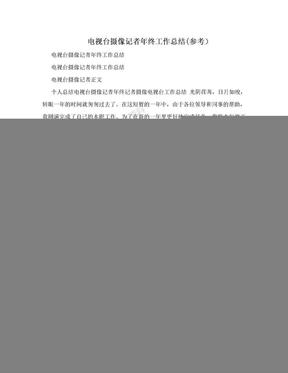 电视台摄像记者年终工作总结(参考).doc