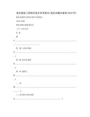 重庆建设工程初步设计审查要点(重庆市城乡建委2010年).doc