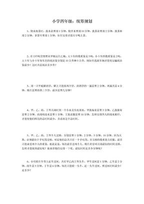 2017年小学四年级奥数题及答案.doc