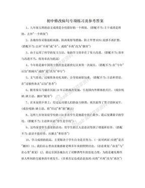 初中修改病句专项练习及参考答案.doc