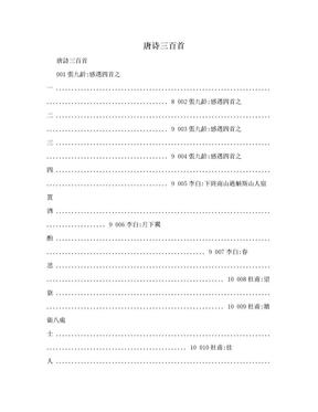 唐诗三百首.doc