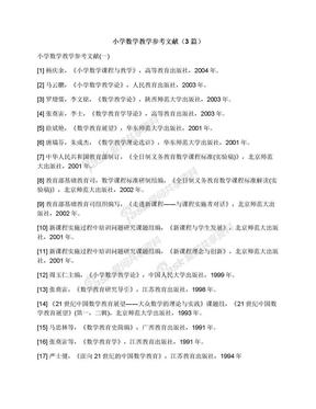 小学数学教学参考文献(3篇).docx