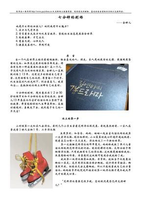 云雀高飞_金妍儿的7分钟梦剧场.pdf