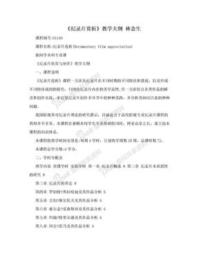 《纪录片赏析》教学大纲 林念生.doc