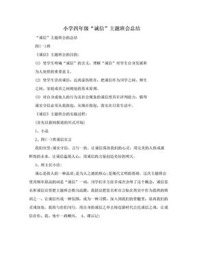 """小学四年级""""诚信""""主题班会总结.doc"""