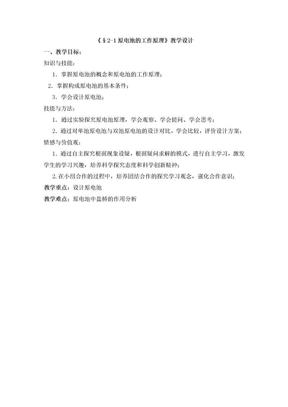 《§2-1原电池的工作原理》教学设计.doc