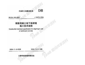 DB29-103-2004 钢筋混凝土地下连续墙施工技术规程.pdf