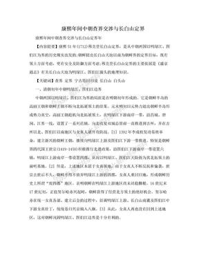 康熙年间中朝查界交涉与长白山定界.doc