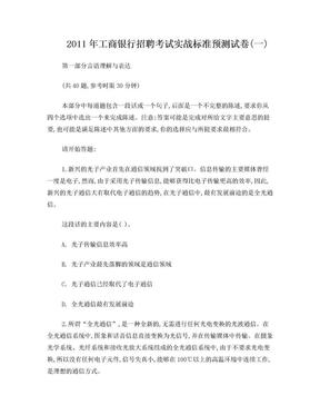2011工商银行招聘考试实战标准预测试卷1.doc