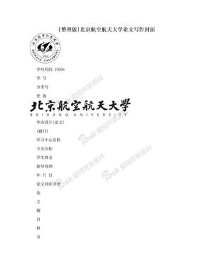 [整理版]北京航空航天大学论文写作封面.doc