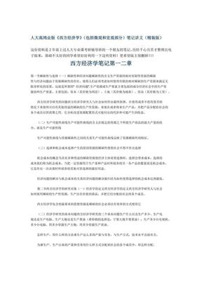 人大高鸿业版《西方经济学》笔记.pdf