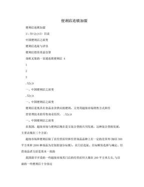 便利店连锁加盟.doc