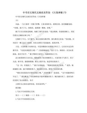中考语文现代文阅读及答案-《大象和猴子》.doc