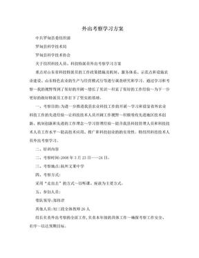 外出考察学习方案.doc