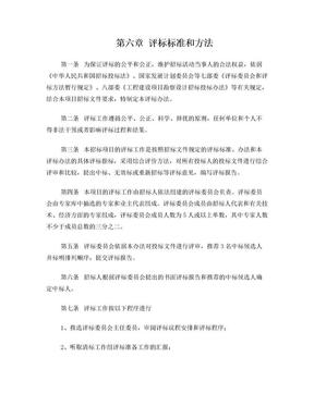 建筑设计方案招标文档.doc
