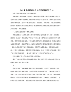 加快文化旅游融合发展的情况调研报告_0.doc