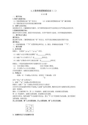 1.3.3非.doc