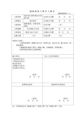 园林绿化资料表格(最新).doc
