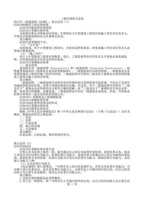 二建法规重点总结.PDF