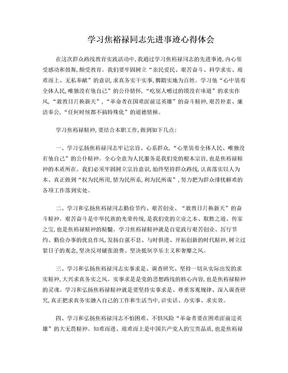 学习焦裕禄同志先进事迹心得体会.doc