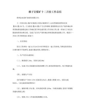 梯子岩煤矿十一月份工作总结.doc