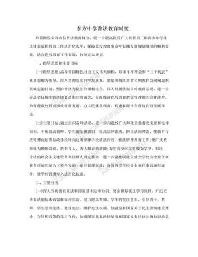 东方中学普法教育制度.doc