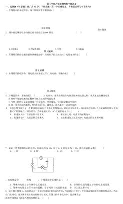 北师大版八年级下册物理期中测试卷.doc